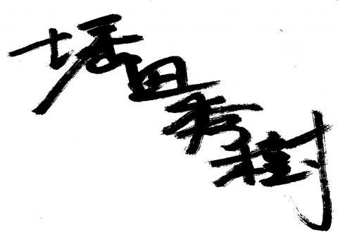 堀田秀樹のサイン